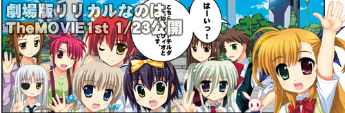 Nanoha_movie1st_p01_t_2