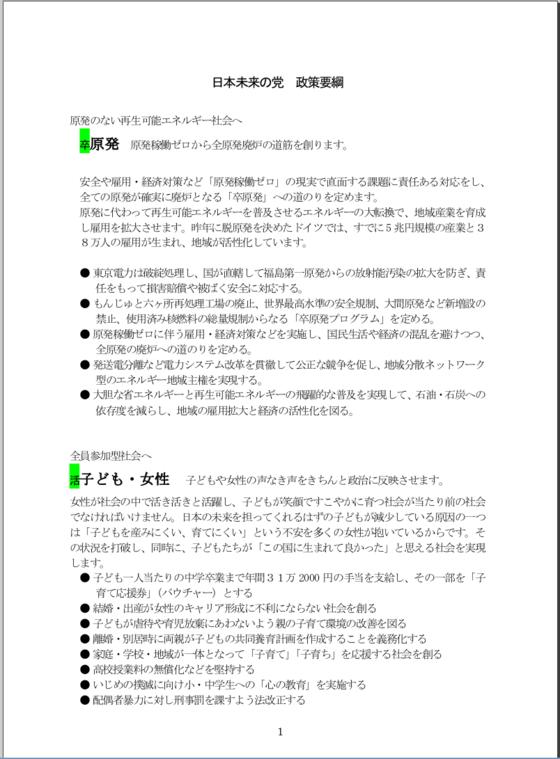 嘉田由紀子・滋賀県知事が新党「...
